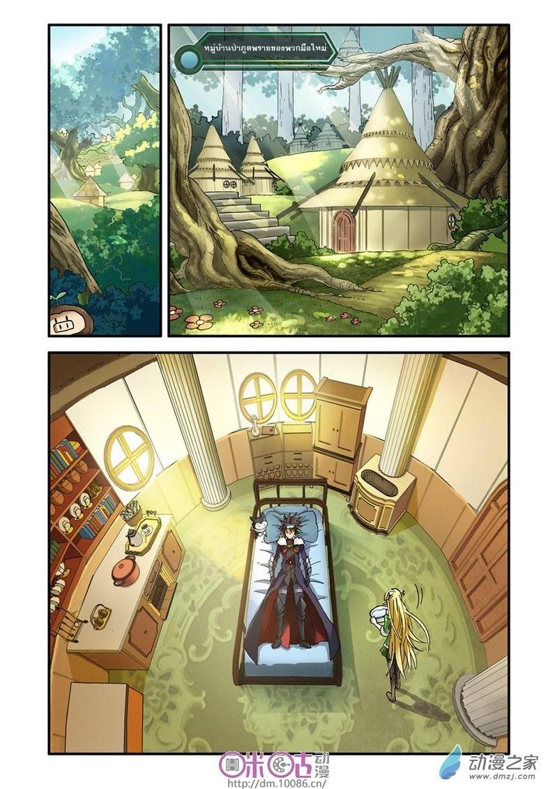 อ่านการ์ตูน Demon King's Counterattack! 2 ภาพที่ 20