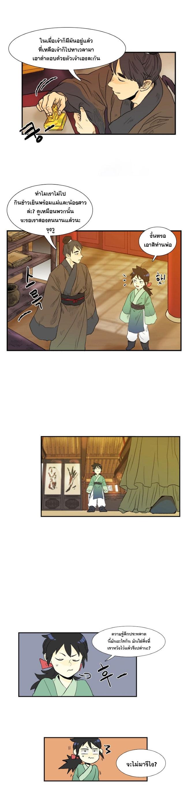 อ่านการ์ตูน The Scholar's Reincarnation 3 ภาพที่ 16