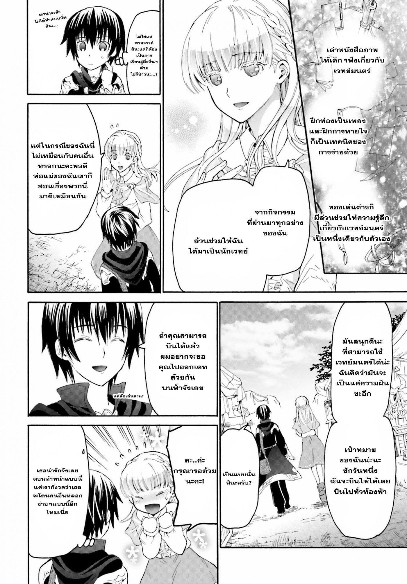 อ่านการ์ตูน Death March kara Hajimaru Isekai Kyousoukyoku 4 ภาพที่ 12