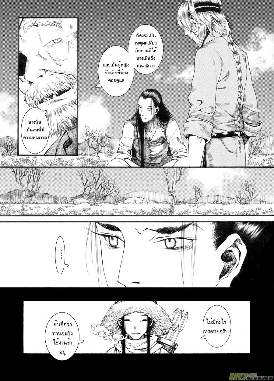 อ่านการ์ตูน Chang Ge Xing 26 ภาพที่ 19