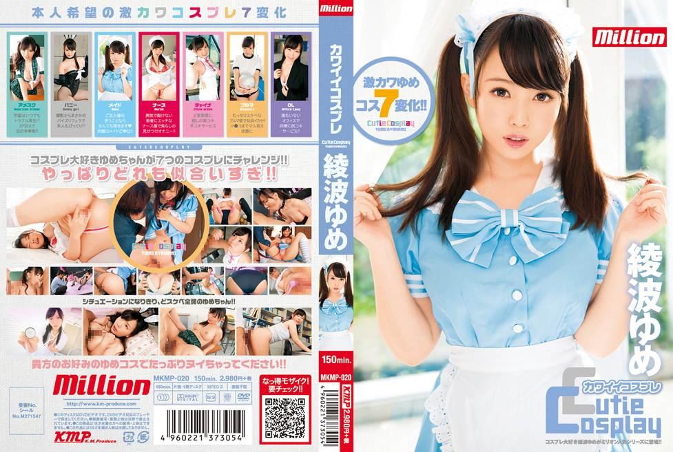MKMP-020 - Ayamami Yume - Cute Cosplay Yume Ayanami