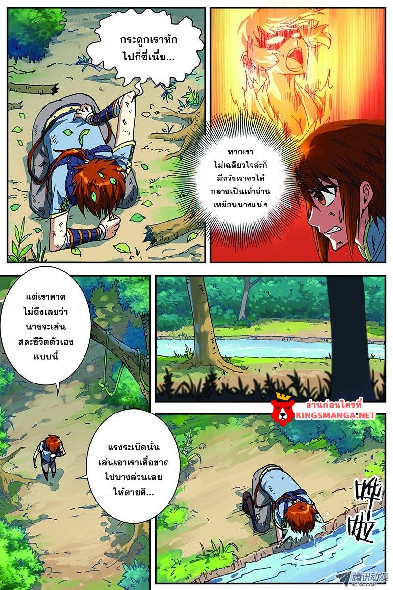 อ่านการ์ตูน World of Immortals 3 ภาพที่ 8