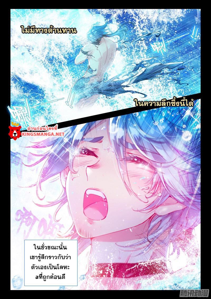 อ่านการ์ตูน Douluo Dalu 3 The Legends of The Dragon Kings 14 ภาพที่ 14