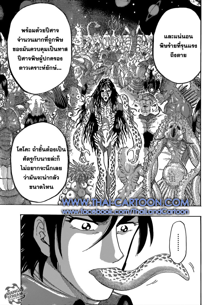 อ่านการ์ตูน Toriko ตอนที่ 361 หน้าที่ 11