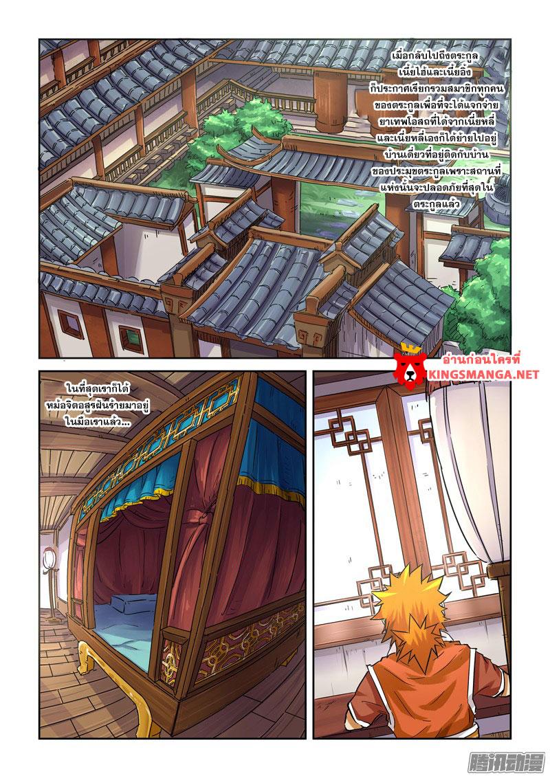 อ่านการ์ตูน Tales of Demons and Gods 96 Part 1 ภาพที่ 6