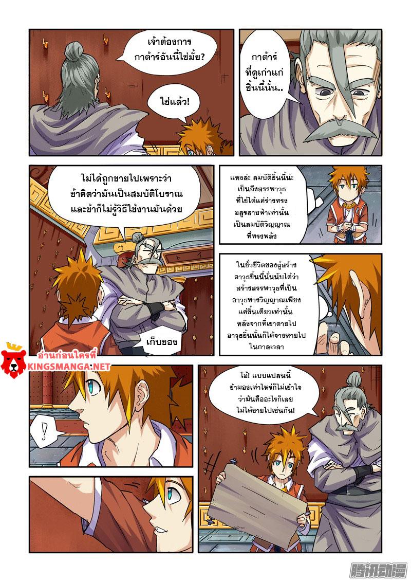 อ่านการ์ตูน Tales of Demons and Gods 99 Part 1 ภาพที่ 8