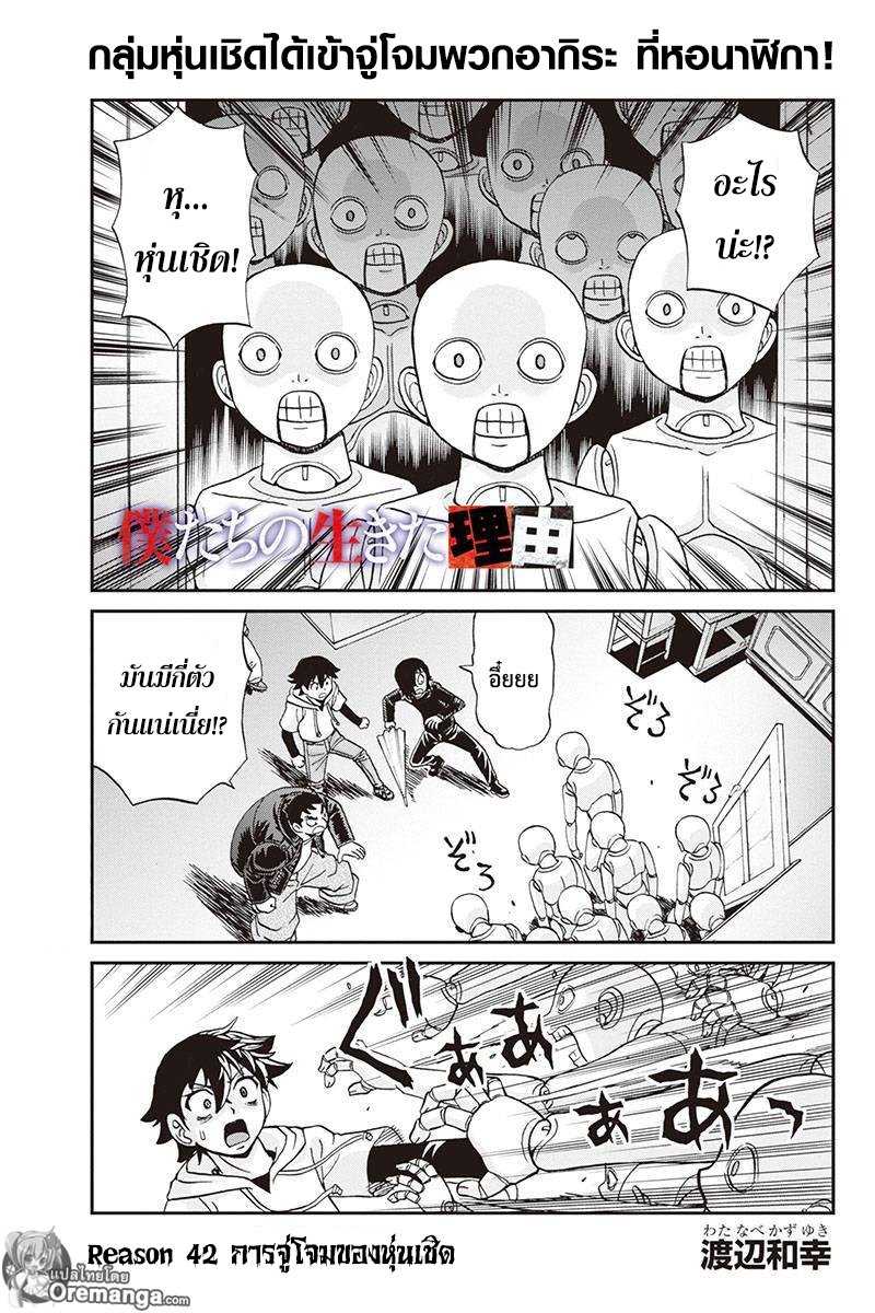 Boku-tachi no Ikita Riyuu ตอนที่ 42 การจู่โจมของหุ่นเชิด