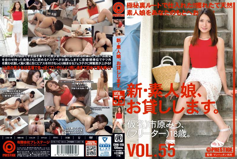 CHN-115 - Unknown - New We Lend Out Amateur Girls. vol. 55