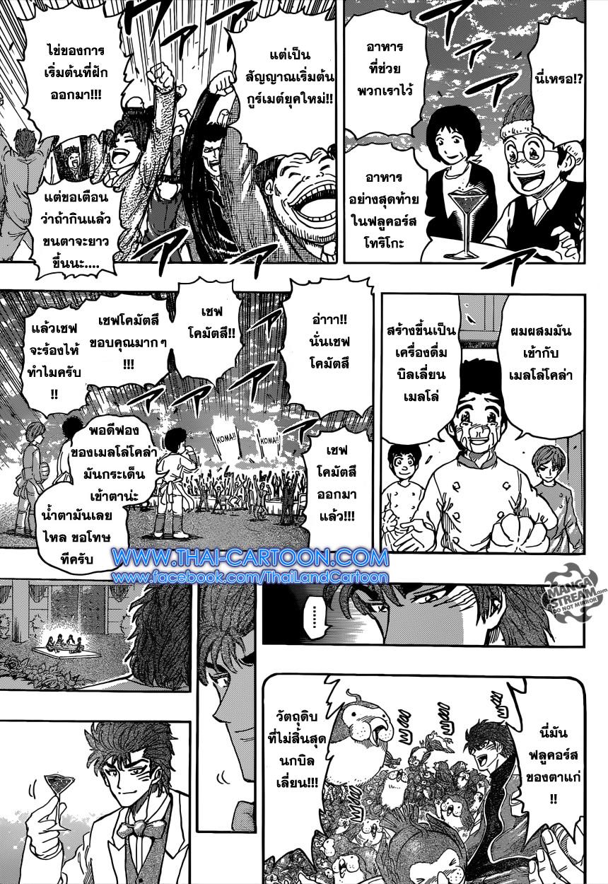อ่านการ์ตูน Toriko ตอนที่ 395 หน้าที่ 26