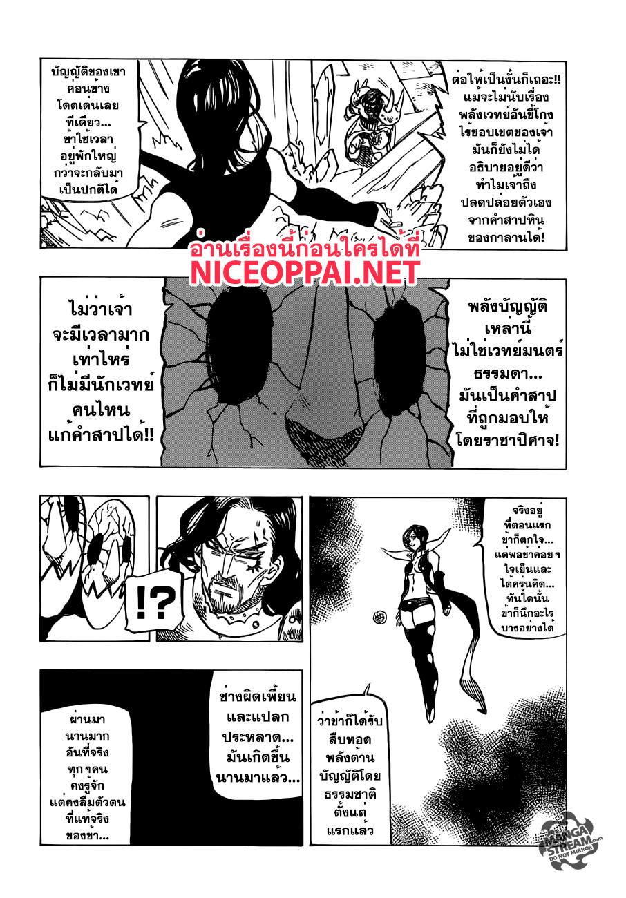 อ่านการ์ตูน Nanatsu No Taizai ตอนที่ 191 หน้าที่ 12