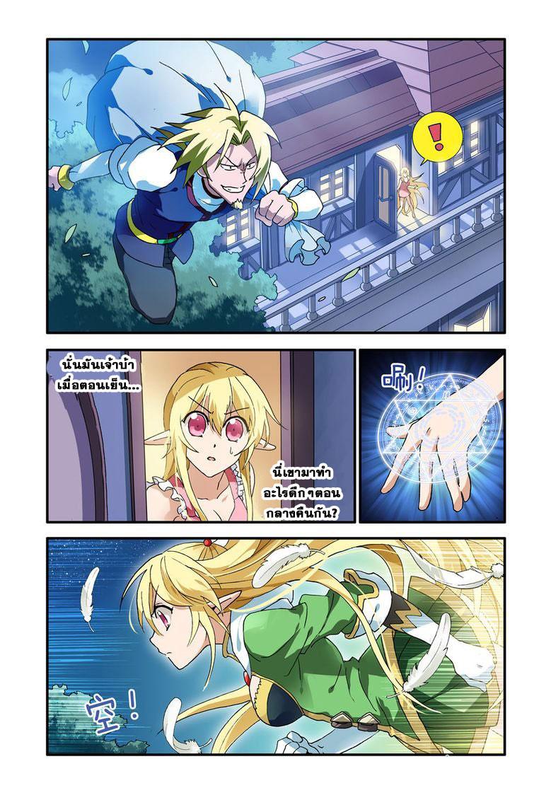 อ่านการ์ตูน Demon King's Counterattack! 5 ภาพที่ 13