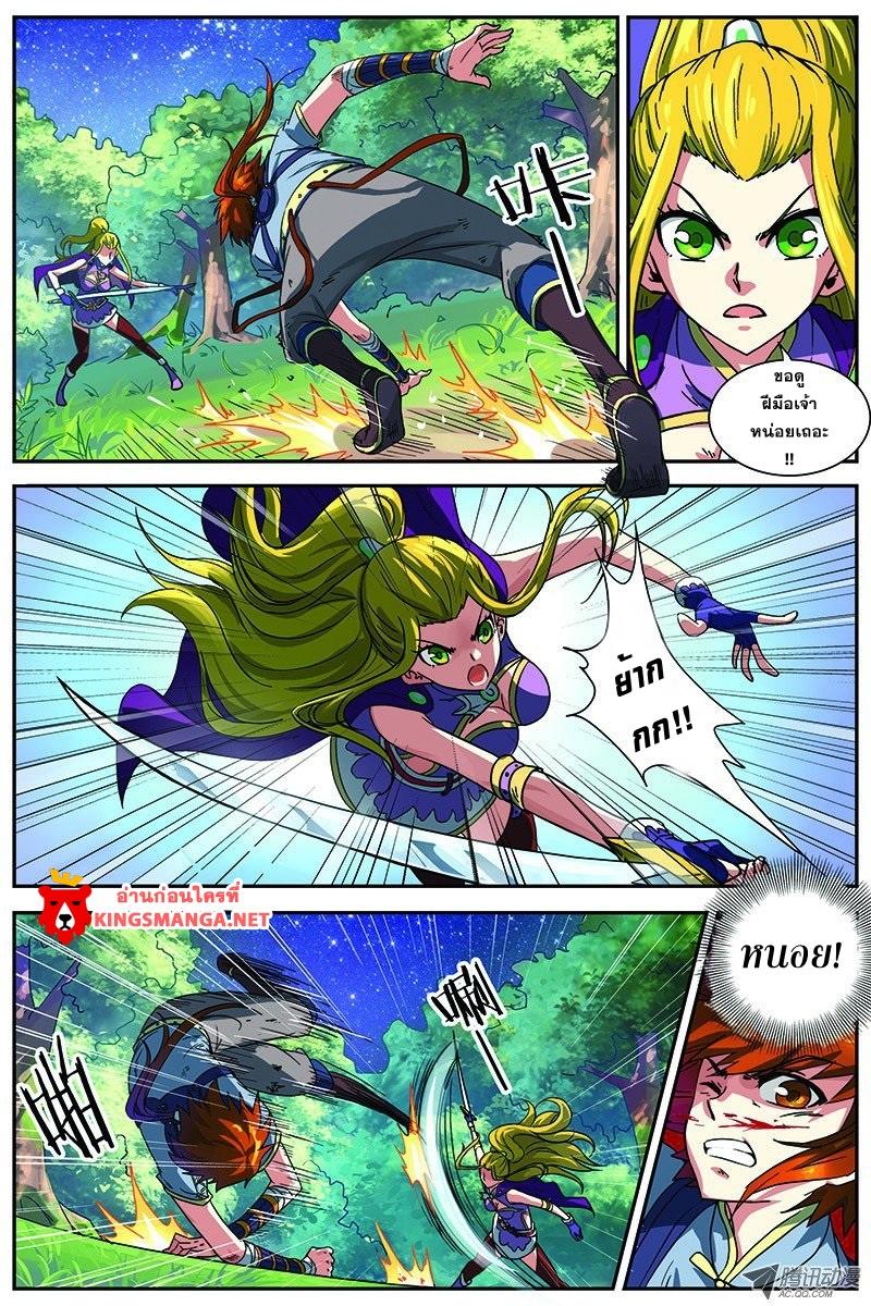 อ่านการ์ตูน World of Immortals 3 ภาพที่ 12