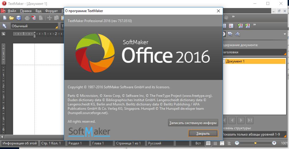 SoftMaker Office Professional 2018 Rev 970 0826 + Portable +