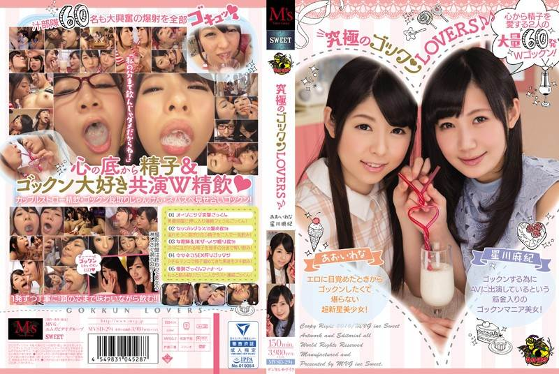 MVSD-294 - Aoi Rena, Hoshikawa Maki - For The Ultimate Cum Swallowing Lovers