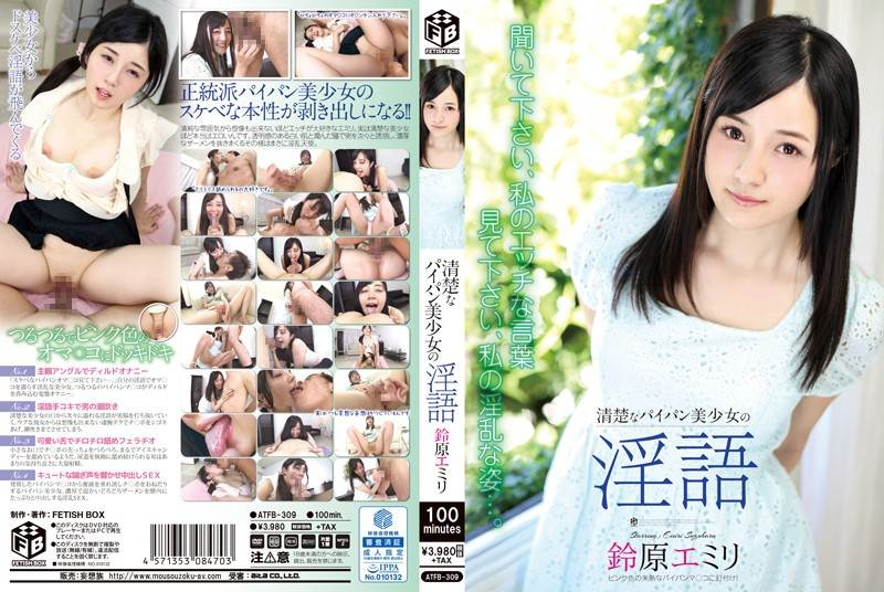 ATFB-309 - Suzuhara Emiri - The Dirty Talk Of A Beautiful, Neat And Clean Girl With A Shaved Pussy.