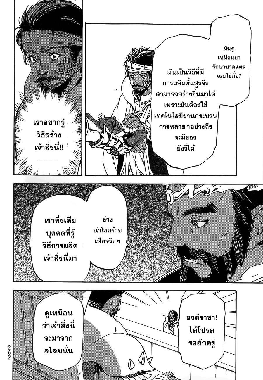 อ่านการ์ตูน Tensei Shitara Slime Datta Ken 7 ภาพที่ 15
