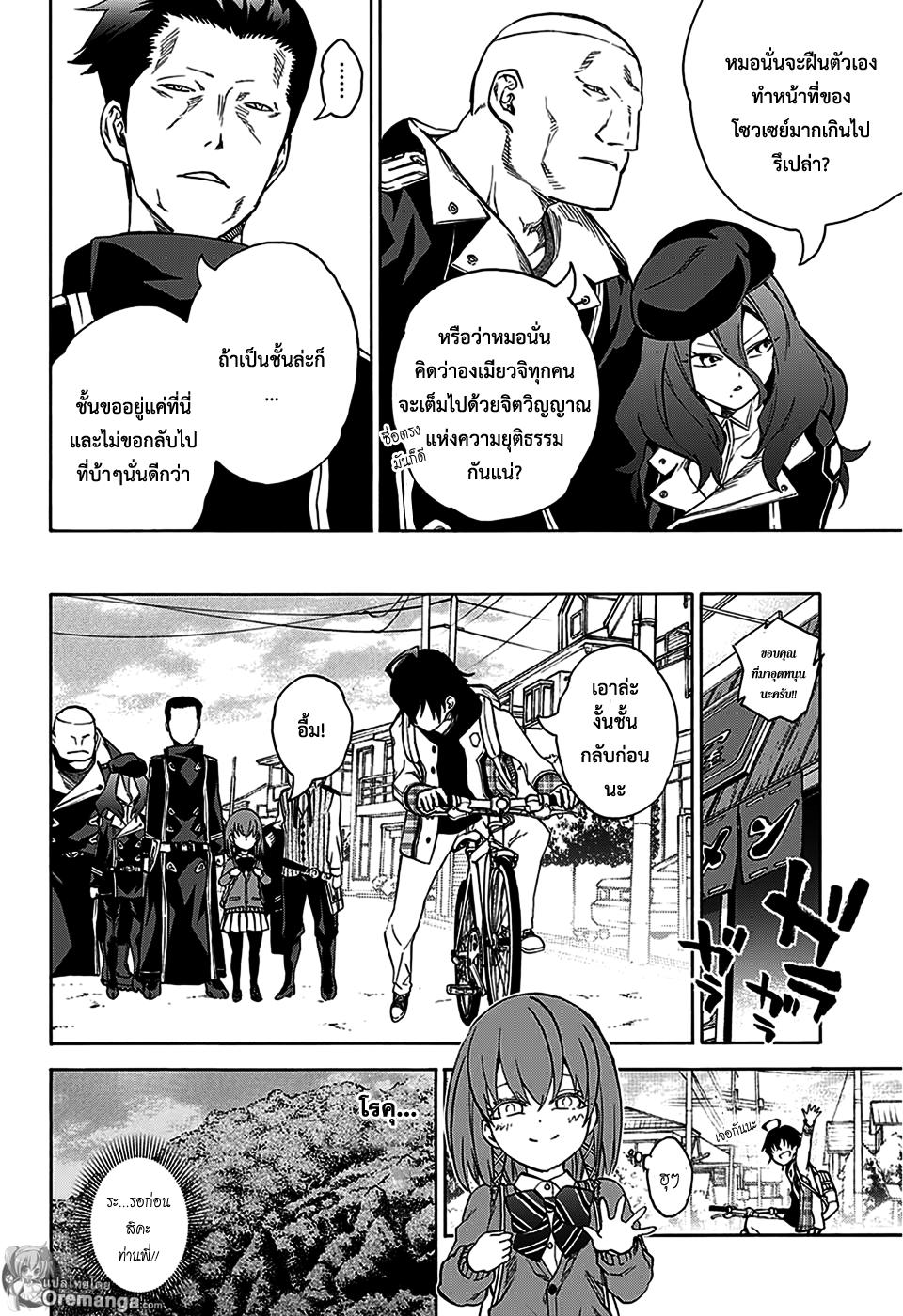 อ่านการ์ตูน Sousei no Onmyouji ตอนที่ 23 หน้าที่ 16