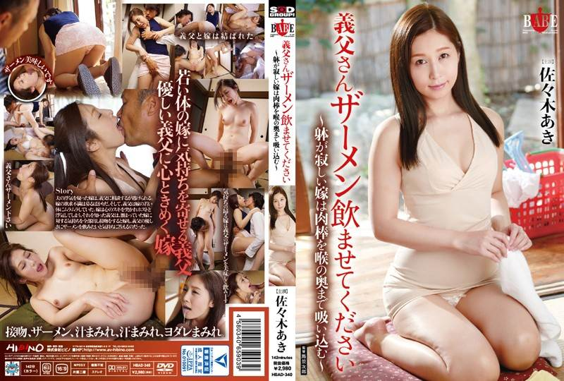 HBAD-340 - Sasaki Aki - Dear Father-In-Law, Please Let Me Drink Your Cum This Lonely Bride Will Suck And Slurp Cock All The Way Down Her Throat Aki Sasaki