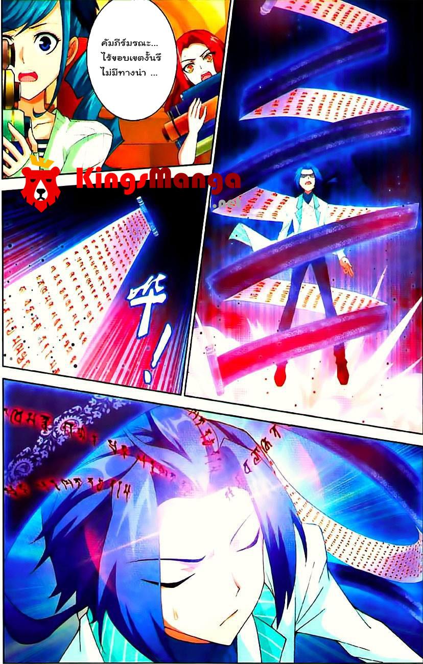 อ่านการ์ตูน Da Zhu Zai 8 ภาพที่ 18
