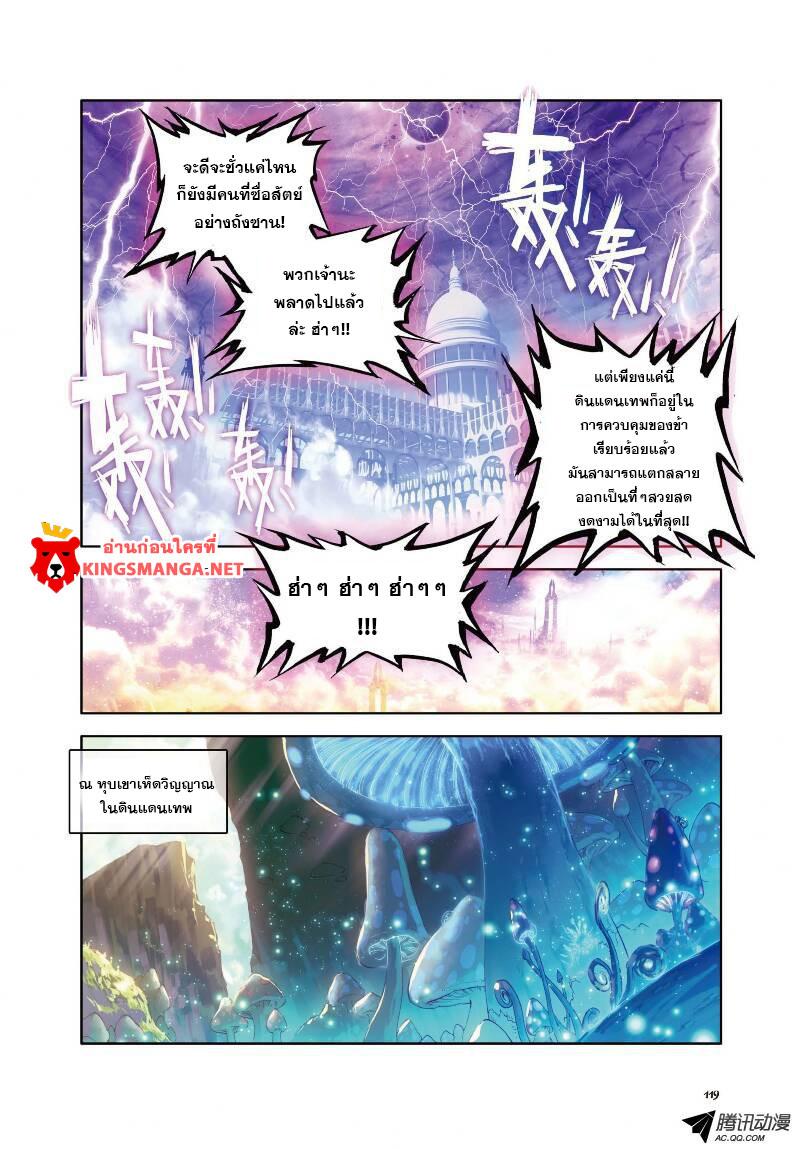 อ่านการ์ตูน Douluo Dalu – Legend of The Gods' Realm 19.2 ภาพที่ 11