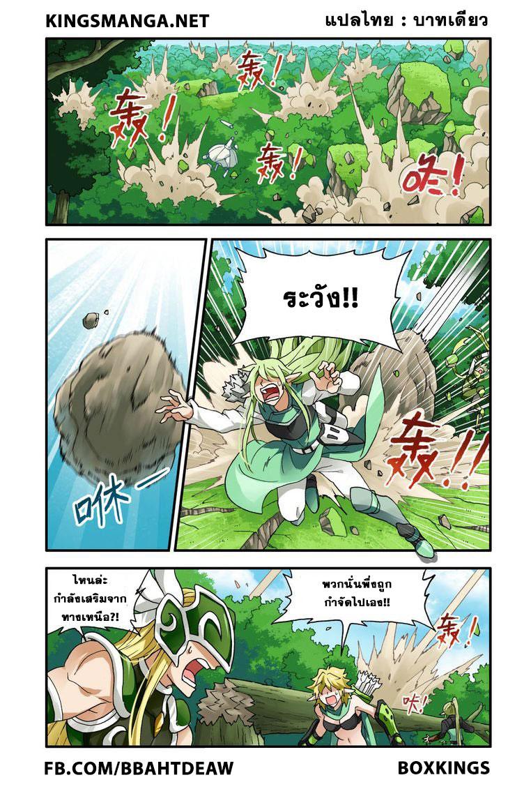 อ่านการ์ตูน Demon King's Counterattack! 4 ภาพที่ 1