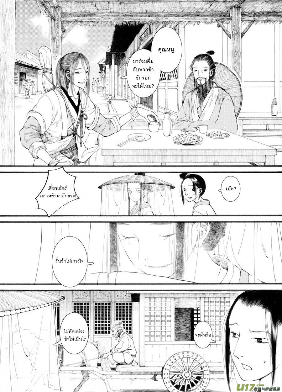อ่านการ์ตูน Chang Ge Xing 27 ภาพที่ 8