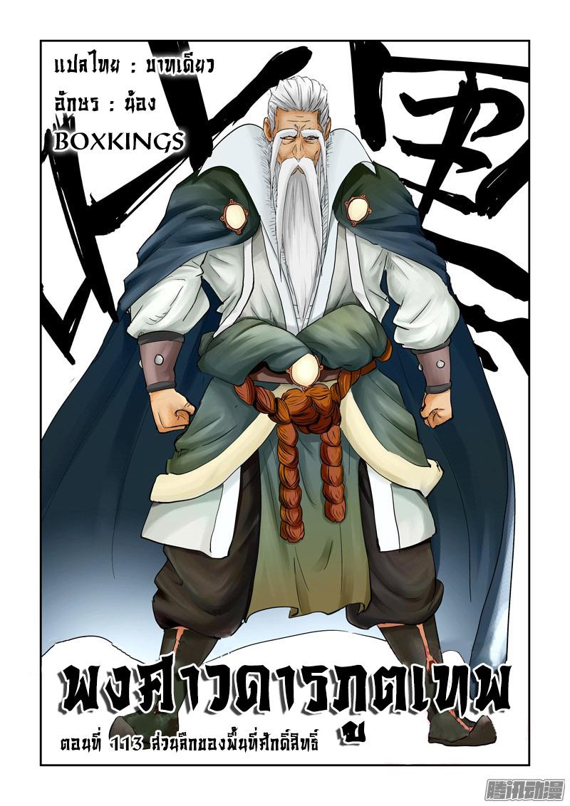 อ่านการ์ตูน Tales of Demons and Gods 113 ภาพที่ 1