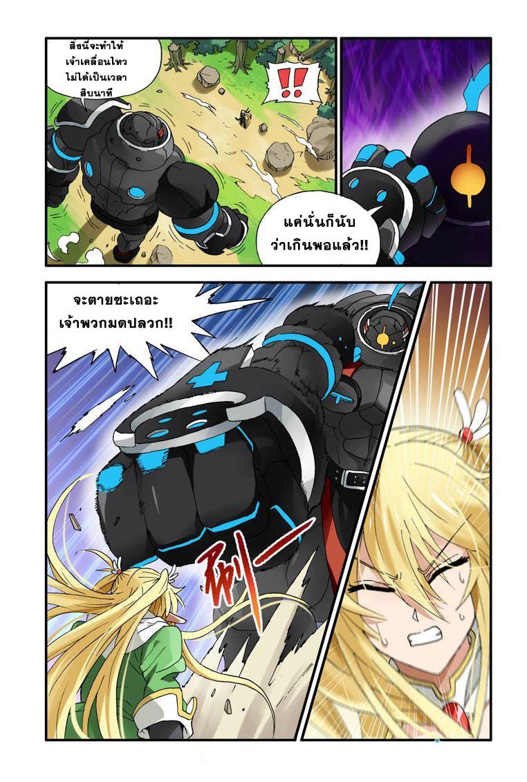 อ่านการ์ตูน Demon King's Counterattack! 4 ภาพที่ 15