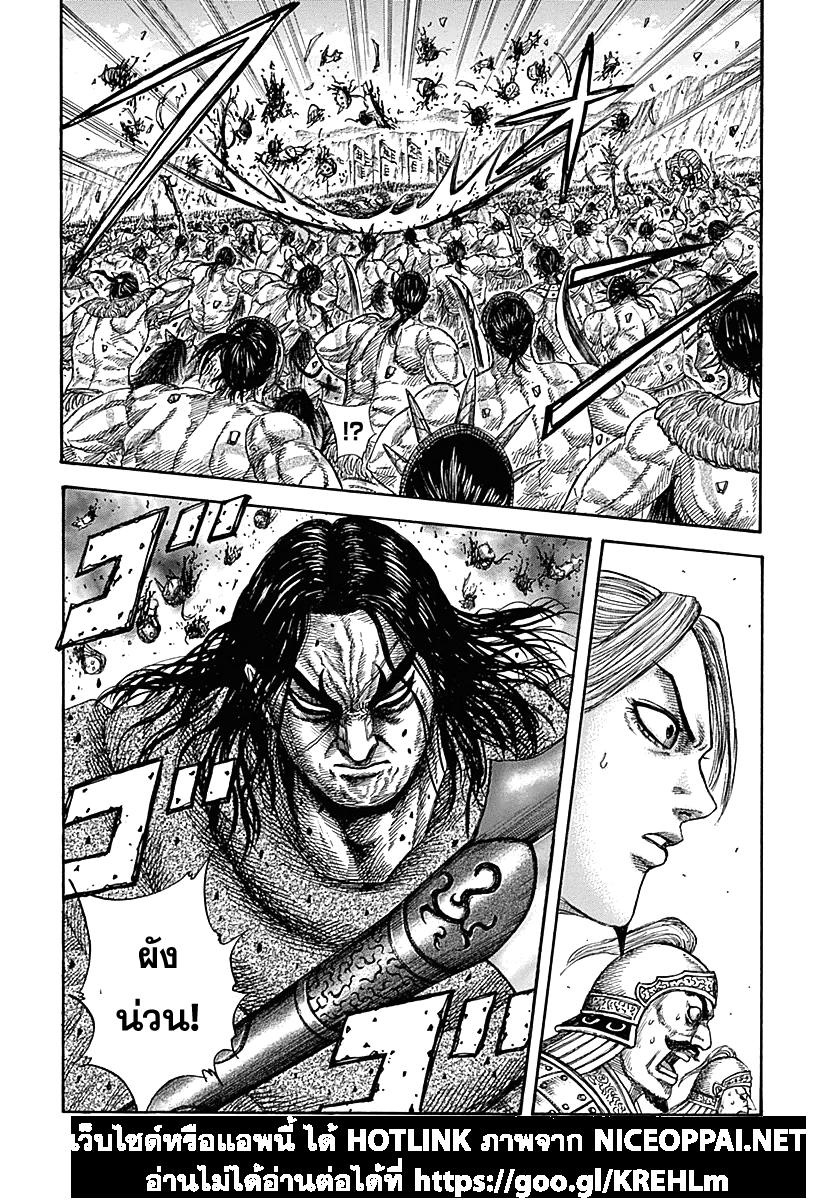 Kingdom ตอนที่ 347 หน้า 17