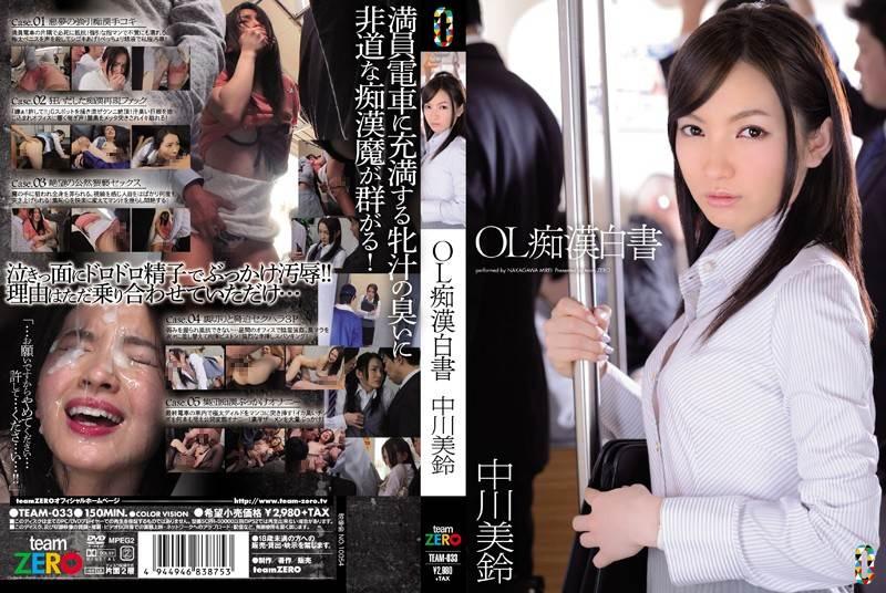 TEAM-033 - 中川美鈴 - OL痴漢白書 中川美鈴