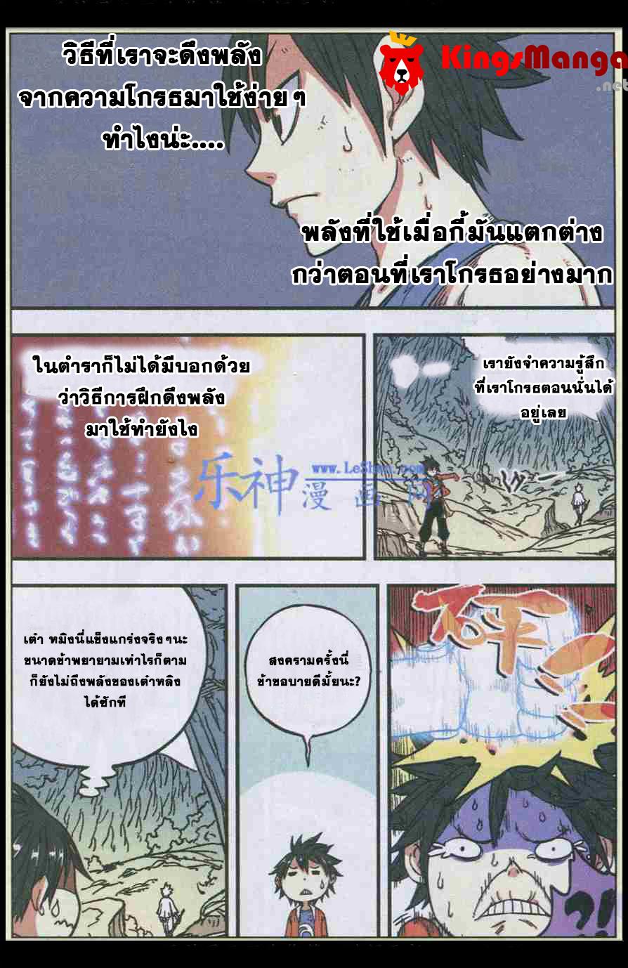 อ่านการ์ตูน Zui Wu Dao 41 ภาพที่ 16