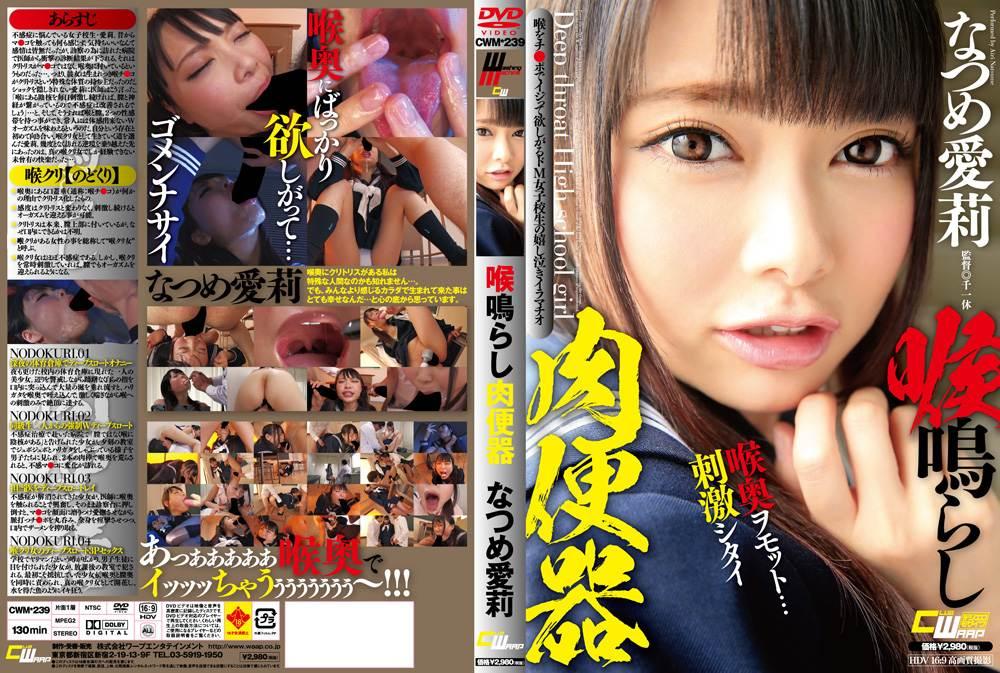 CWM-239 - Natsume Airi - Grunting Sperm Receptacle