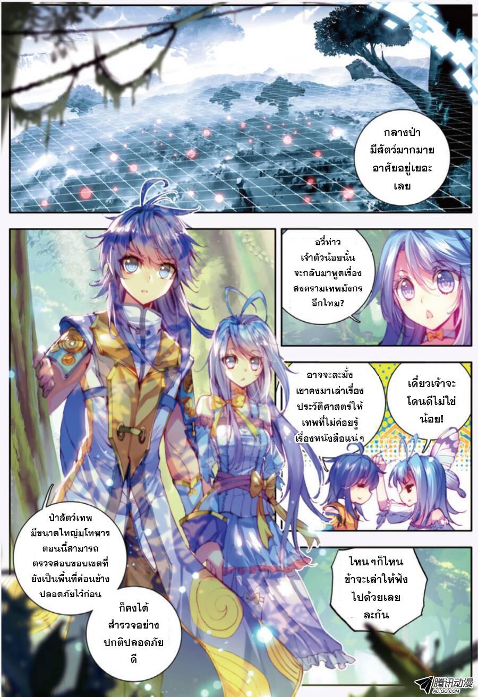 อ่านการ์ตูน Douluo Dalu – Legend of The Gods' Realm 20(11) ภาพที่ 12