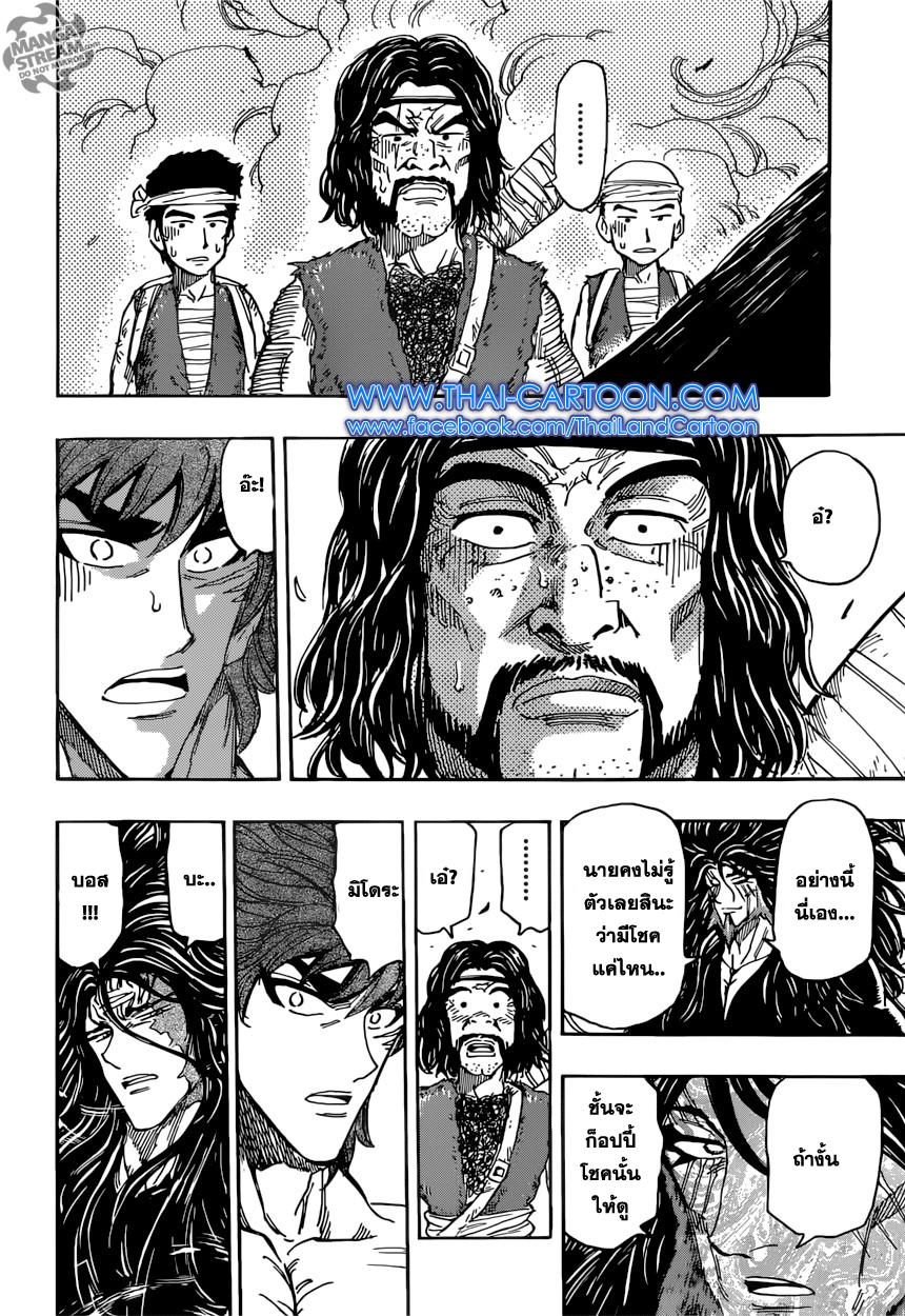 อ่านการ์ตูน Toriko ตอนที่ 394 หน้าที่ 8