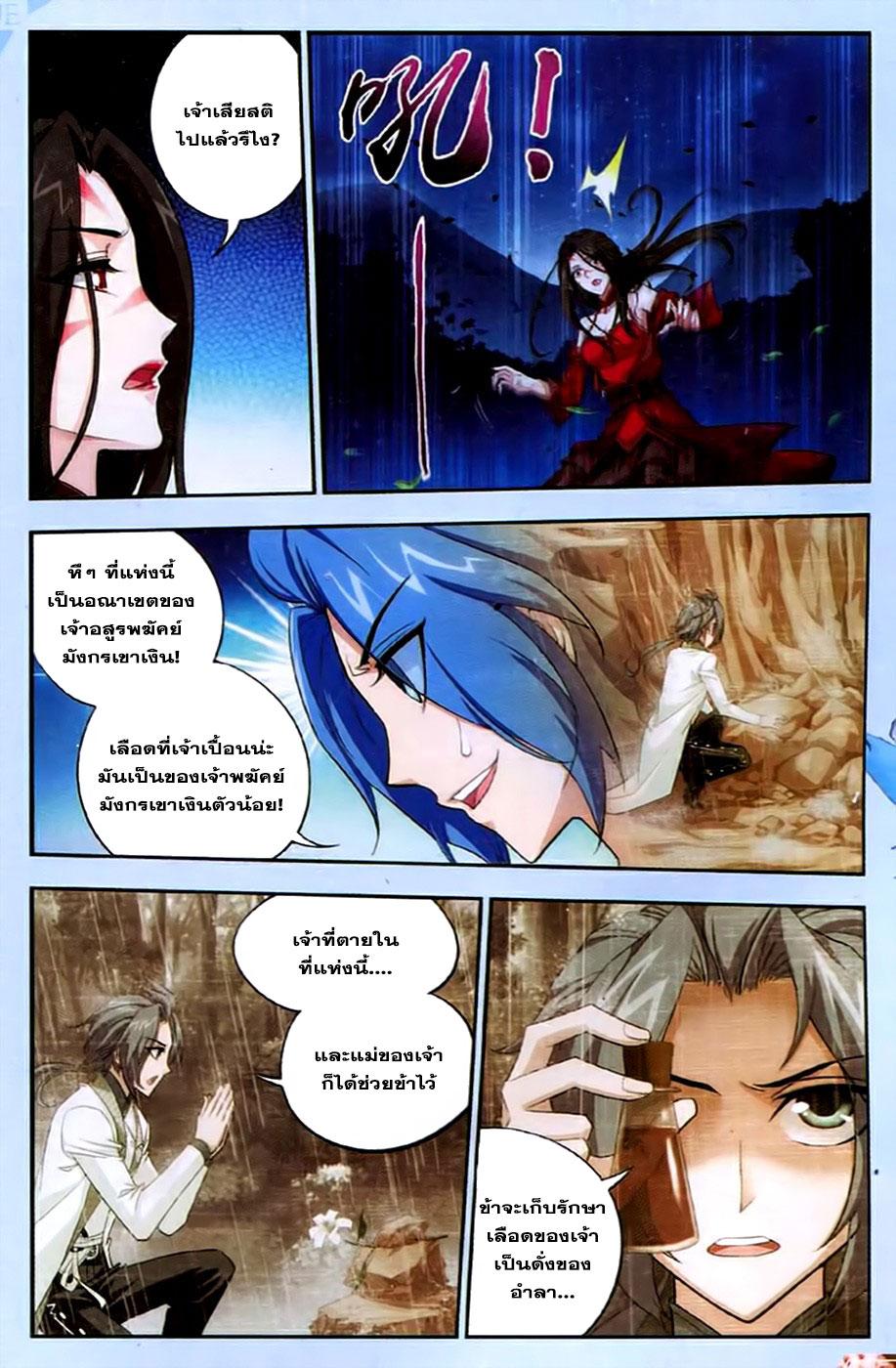 อ่านการ์ตูน Da Zhu Zai 17 ภาพที่ 15