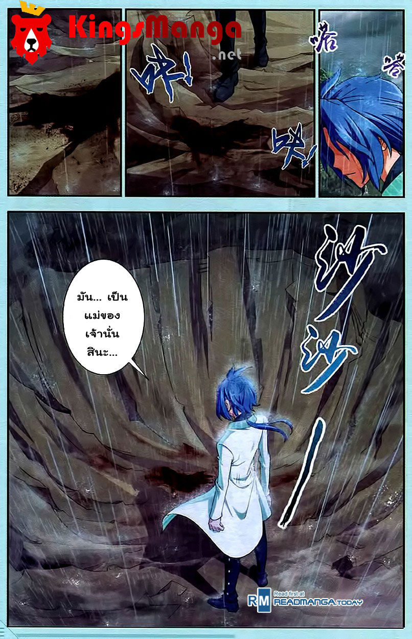 อ่านการ์ตูน Da Zhu Zai 14 ภาพที่ 12