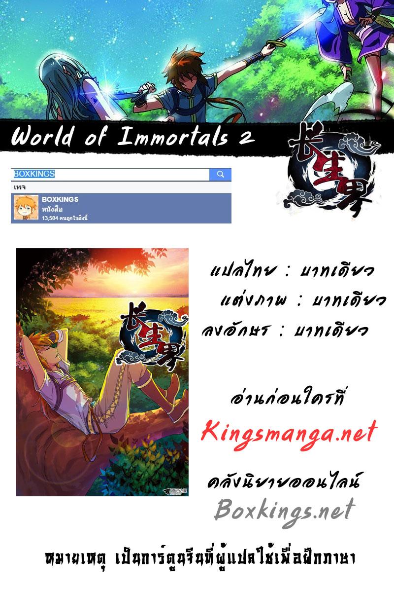 อ่านการ์ตูน World of Immortals 2 ภาพที่ 25
