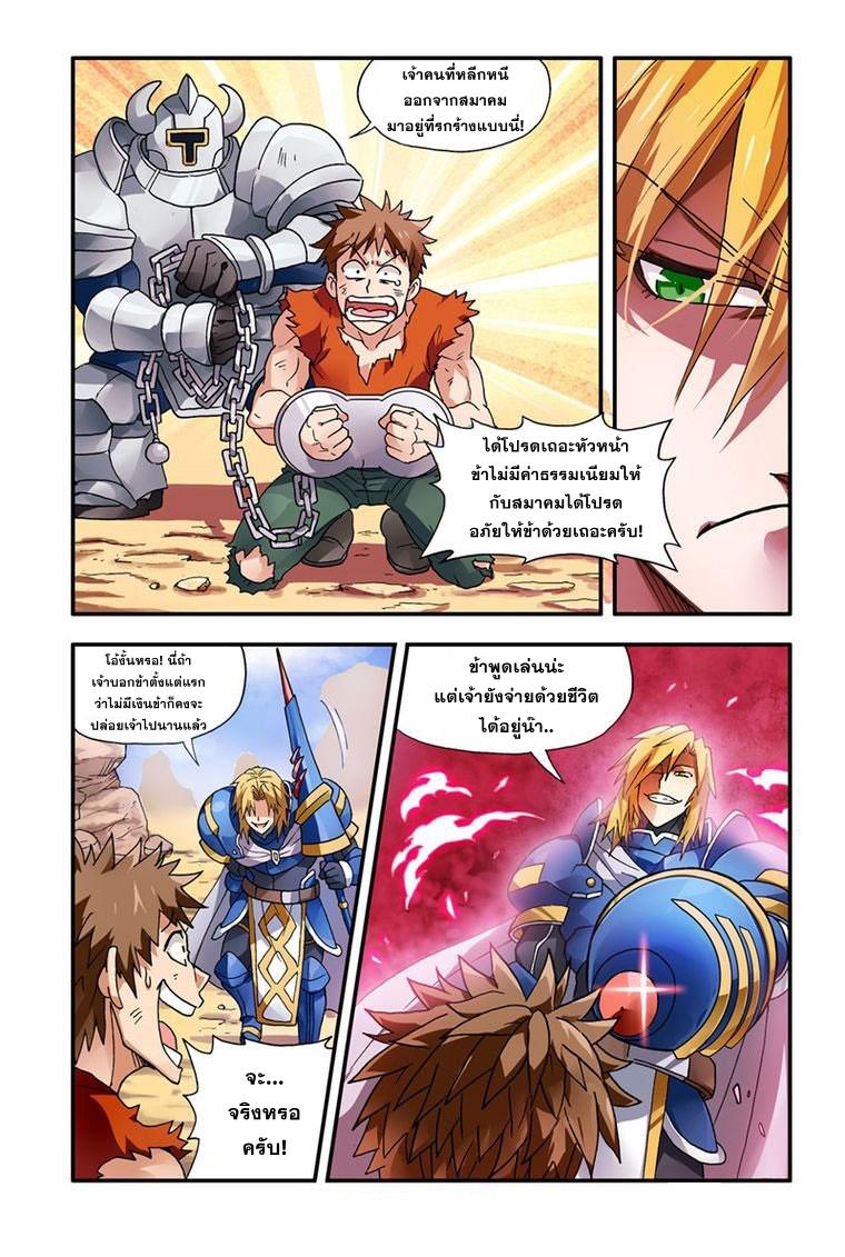 อ่านการ์ตูน Demon King's Counterattack! 2 ภาพที่ 3