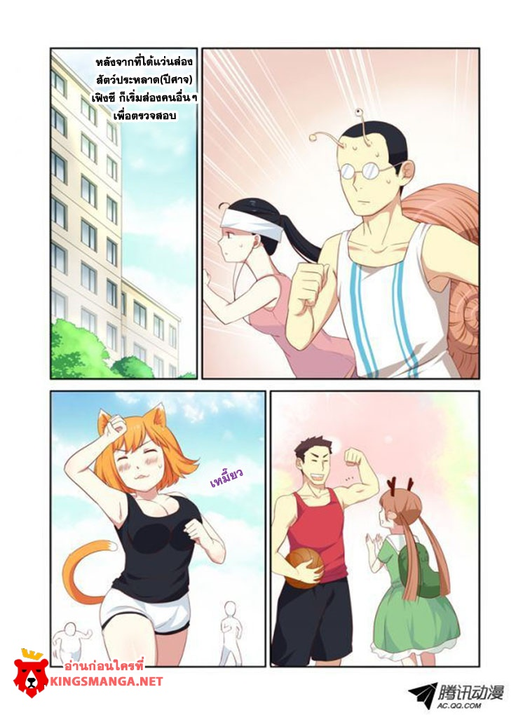 อ่านการ์ตูน Yaoguai Mingdan [Monster List] 19 ภาพที่ 4