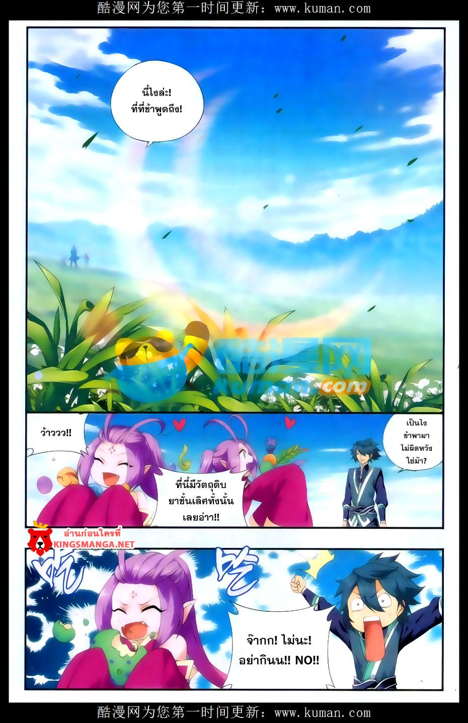 อ่านการ์ตูน Doupo Cangqiong 172 ภาพที่ 18