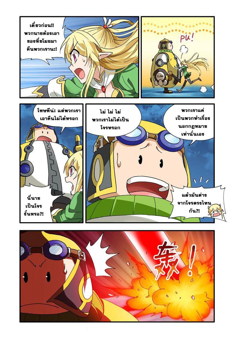 อ่านการ์ตูน Demon King's Counterattack! 5 ภาพที่ 21