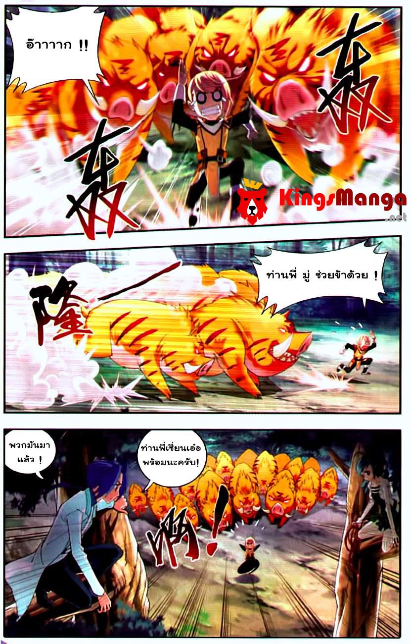 อ่านการ์ตูน Da Zhu Zai 10 ภาพที่ 2