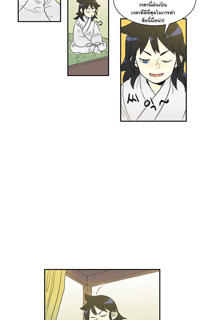 อ่านการ์ตูน The Scholar's Reincarnation 4 ภาพที่ 26