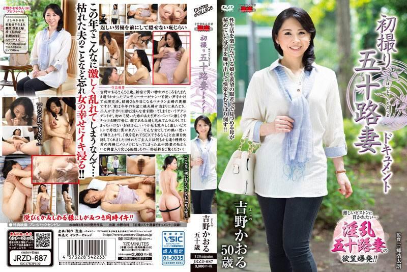 JRZD-687 - 吉野かおる - 初撮り五十路妻ドキュメント 吉野かおる