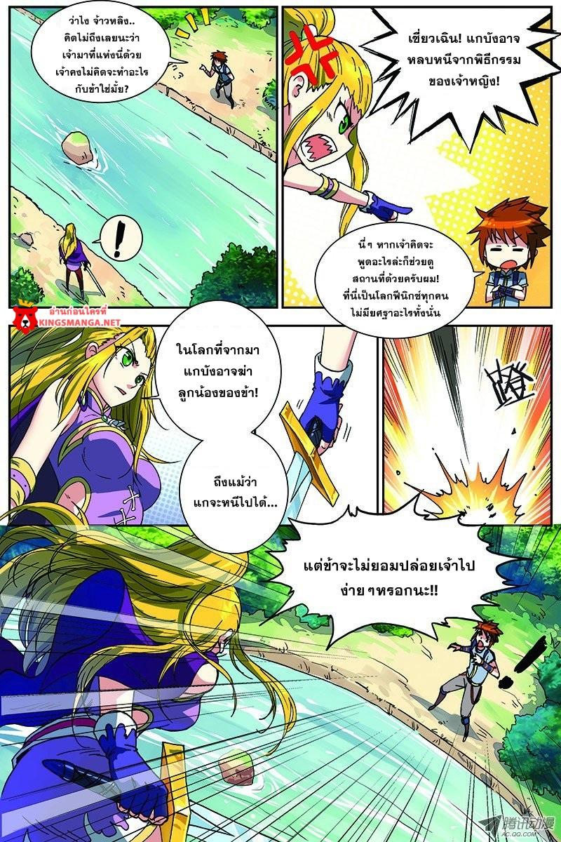 อ่านการ์ตูน World of Immortals 3 ภาพที่ 10