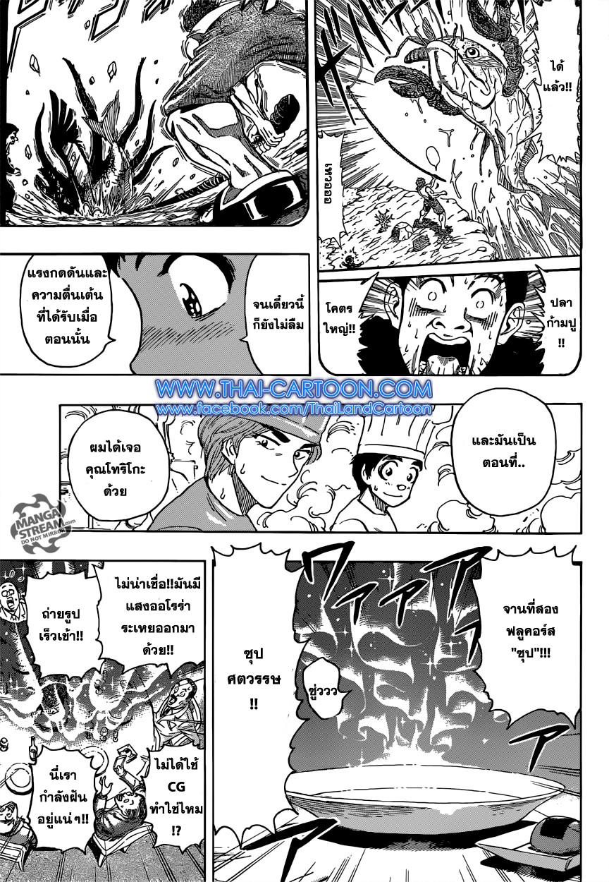 อ่านการ์ตูน Toriko ตอนที่ 395 หน้าที่ 10