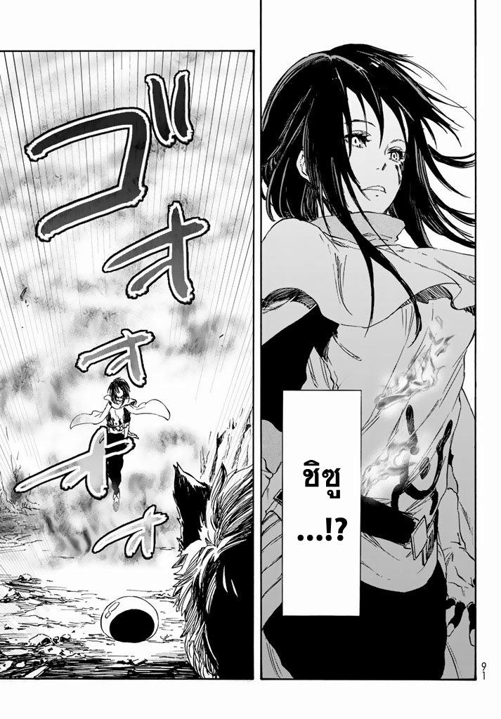 อ่านการ์ตูน Tensei Shitara Slime Datta Ken 9 ภาพที่ 21