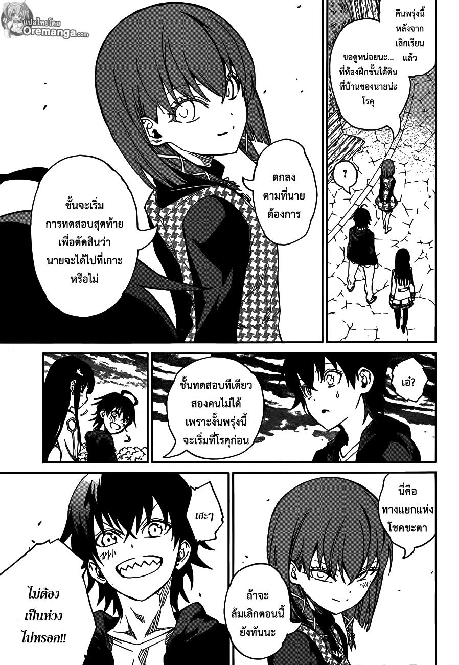 อ่านการ์ตูน Sousei no Onmyouji ตอนที่ 21 หน้าที่ 33