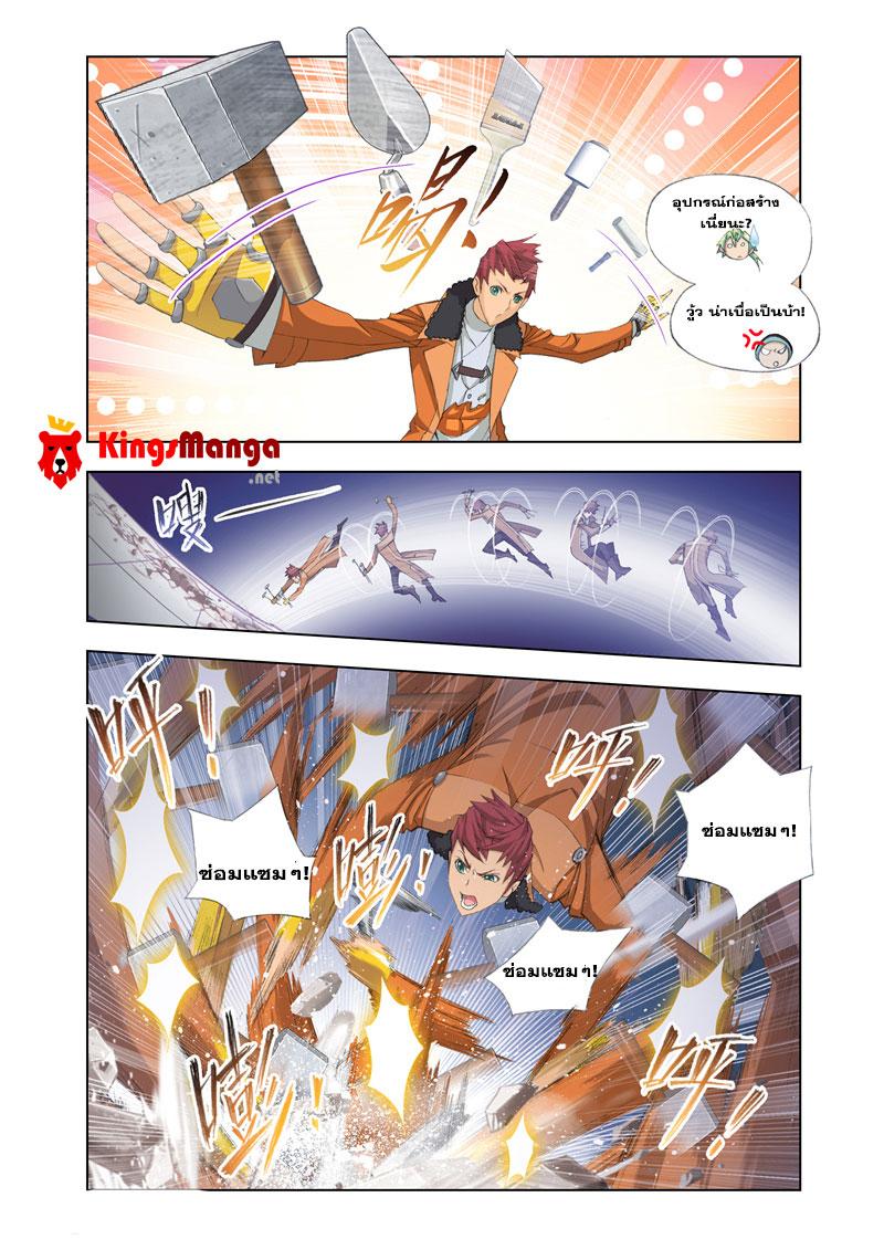 อ่านการ์ตูน Kuang Shen 19 ภาพที่ 23