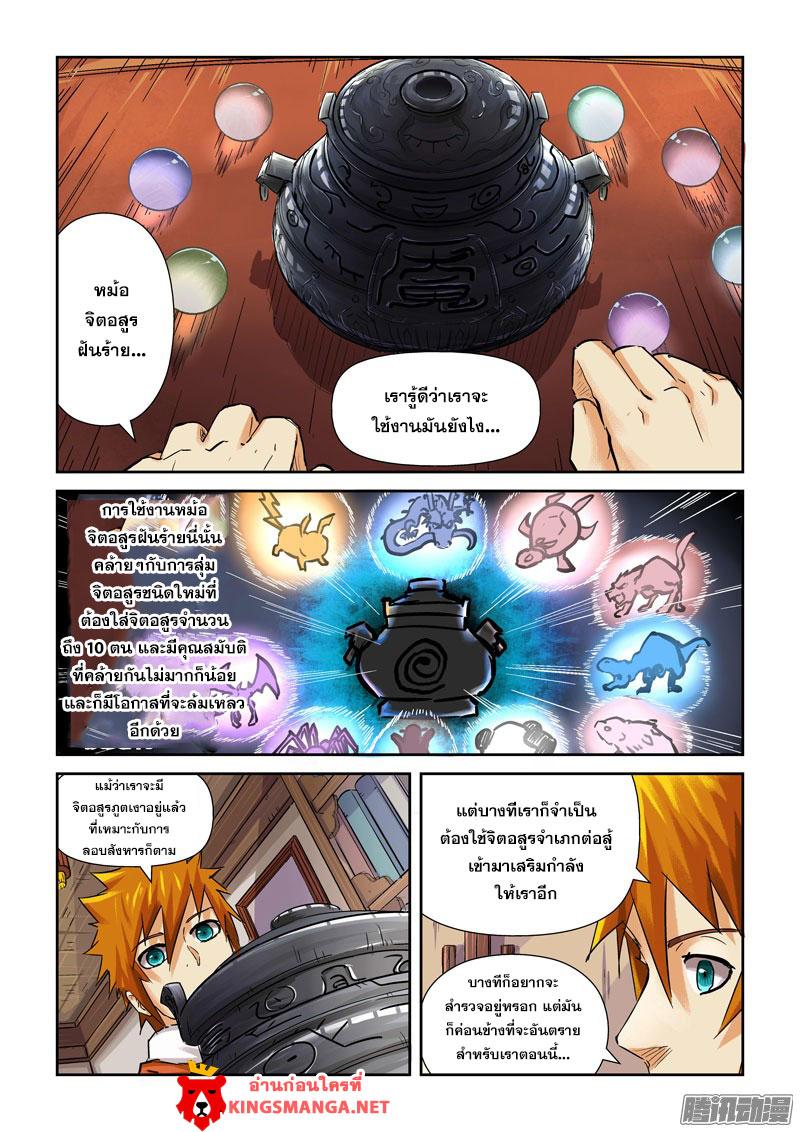 อ่านการ์ตูน Tales of Demons and Gods 96 Part 1 ภาพที่ 7
